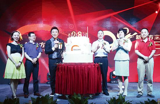 与会领导共同祝福新东方烹饪教育28岁生日快乐